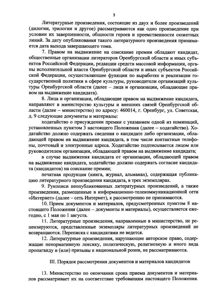 Аксаковская премия_Указ Губернатора_002