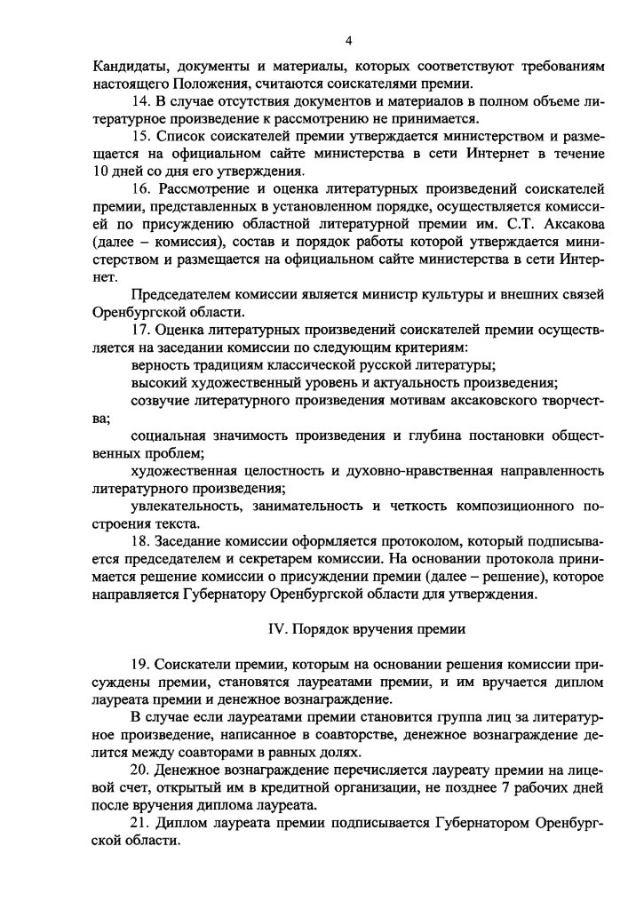 Аксаковская премия_Указ Губернатора_003