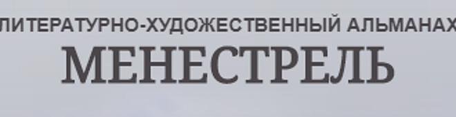 Диана Кан и Виталий Молчанов в альманахе «Менестрель»