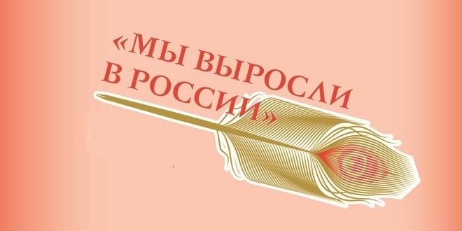 Итоги конкурсного отбора на участие во Всероссийском семинаре-совещании молодых писателей «Мы выросли в России» 2019 года