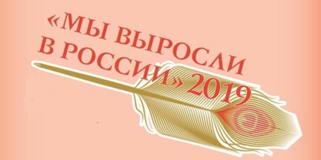 Руководители семинара-совещания молодых писателей  «Мы выросли в России – 2019»
