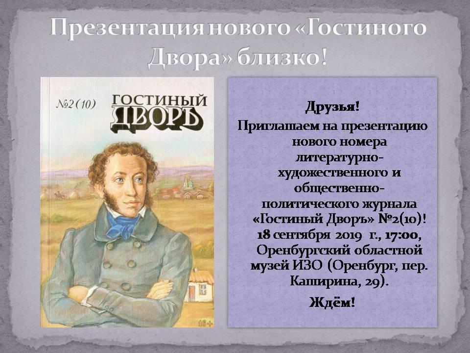 Приглашение_ГД_210