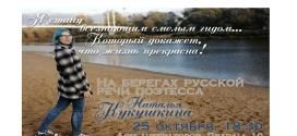 АНОНС. Презентация книги Натальи Кукушкиной