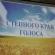 Выездные мероприятия в рамках проведения культурно-просветительских программ для школьников «Степного края голоса» в муниципальных образованиях Оренбургской области продолжаются