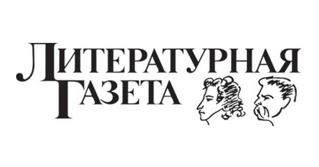 Они выросли в России… (Антон Горынин в «Литературной газете»)