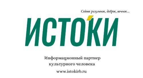 Газета «Истоки» о семинаре-совещании «Мы выросли в России»