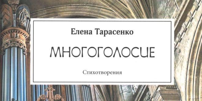 АНОНС. 13 ноября пройдёт презентация новой книги Елены Тарасенко