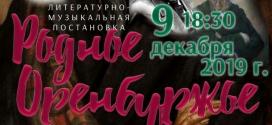 АНОНС. Литературно-музыкальная постановка «Родное Оренбуржье»