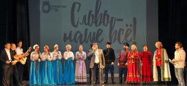 Литературно-музыкальная постановка «Родное Оренбуржье»