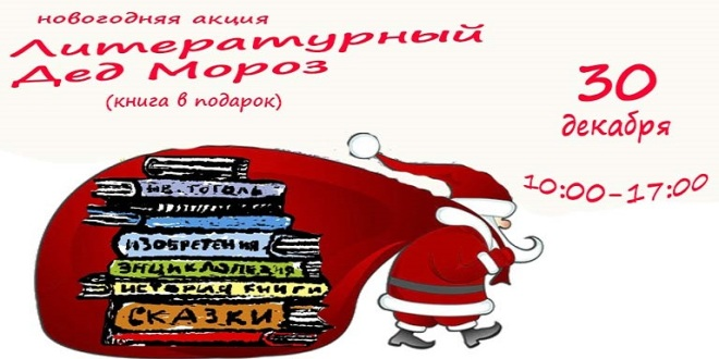 Новогодняя акция «Литературный Дед Мороз» близко!