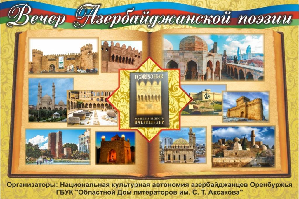 Афиша_вечер азербайджанской поэзии