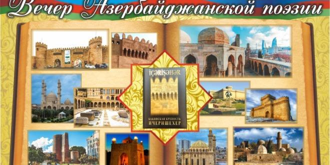 АНОНС. 5 февраля в голубом зале ОУНБ имени Н.К. Крупской пройдёт вечер азербайджанской поэзии