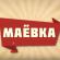 Победители первого в 2020 году поэтического турнира «Стихоборье» Виолетта Гузеева и Александр Марфин в программе «Маёвка» на телеканале «Россия 24» (Оренбург)