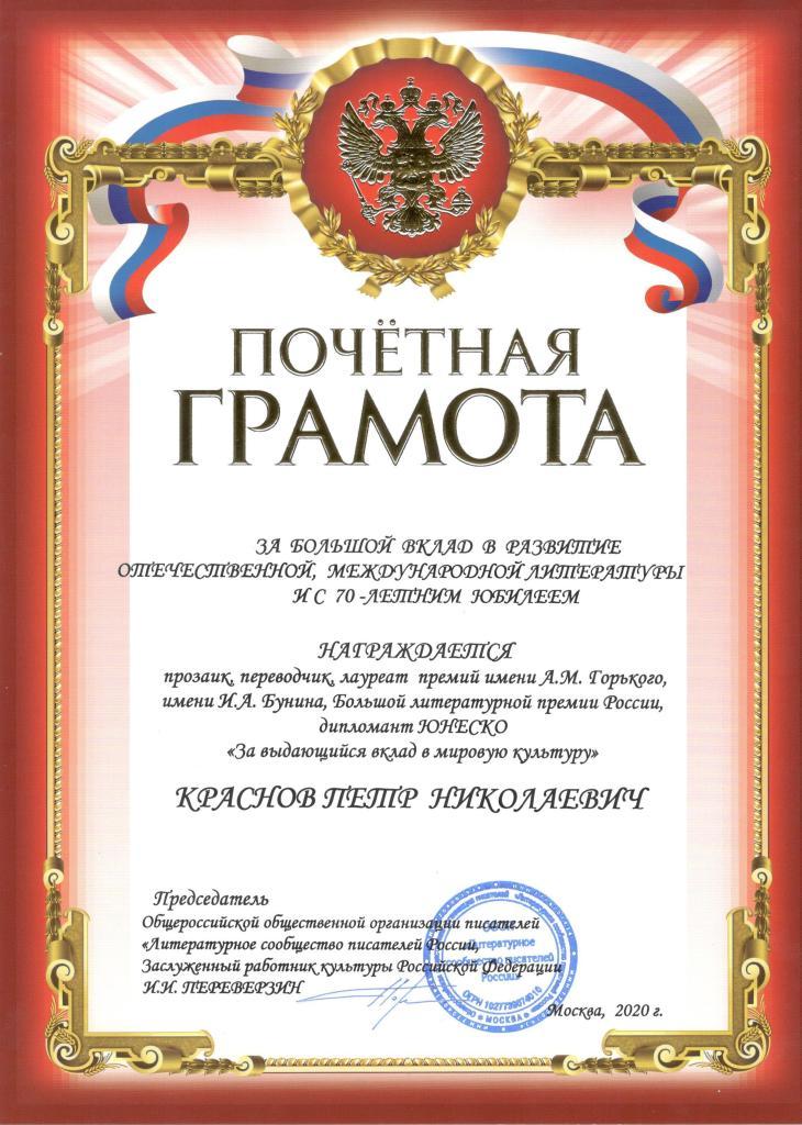 Почетная грамота_Краснов