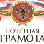 Почетная грамота_Краснов - копия
