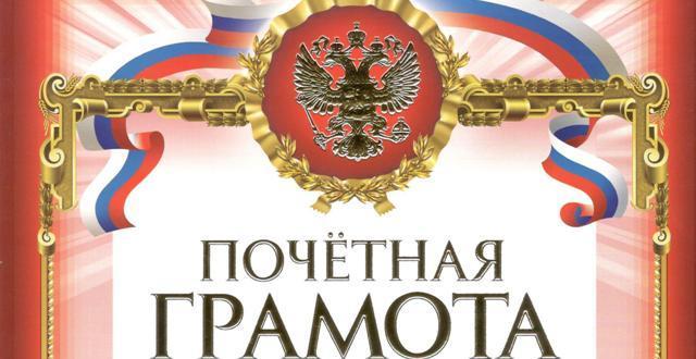 Пётр Краснов награжден почетной грамотой