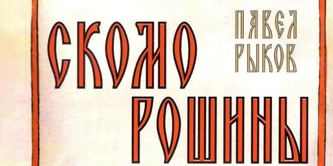 Вполне серьёзно о смешном… (новая книга Павла Рыкова)