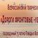 ВСЕРОССИЙСКИЙ ТВОРЧЕСКИЙ КОНКУРС «ДОРОГИ ФРОНТОВЫЕ-УЗЕЛКИ НА ПАМЯТЬ», ПОСВЯЩЕННЫЙ 75-ЛЕТИЮ ПОБЕДЫ В ВЕЛИКОЙ ОТЕЧЕСТВЕННОЙ ВОЙНЕ