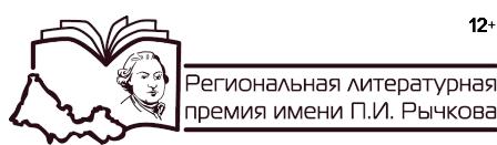 29 мая заканчивается прием заявок на соискание Региональной литературной премии имени П.И. Рычкова