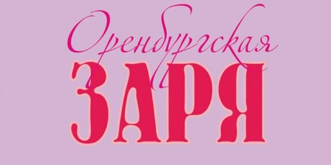 В Москве состоится презентация литературного журнала  «Оренбургская заря»