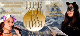 АНОНС. 21 февраля состоится совместная презентация книг Валерии Донец и Олеси Куземцевой
