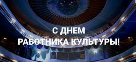 Поздравление Е.В. Шевченко с Днём работника культуры