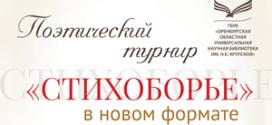 Поэтический турнир «Стихоборье» в новом формате