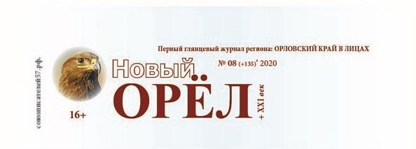 Публикация Виталия Молчанова в журнале «Новый Орёл+XXI век»