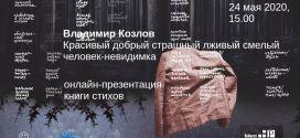 24 мая пройдёт онлайн-презентация книги верлибров Владимира Козлова