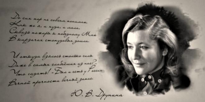 75 ПОБЕДА! Стихотворение Юлии Друниной «Зинка»