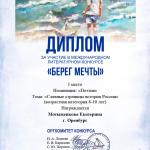 Мотыженкова Екатерина (Славн.стр.истор.)