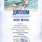 Мотыженкова Екатерина (Земное и неб.)