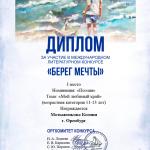 Мотыженкова Ксения (Мой люб.край)