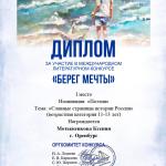 Мотыженкова Ксения (Славн.стр.ист.)