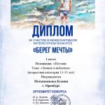 Мотыженкова Ксения (Земн.и неб.)