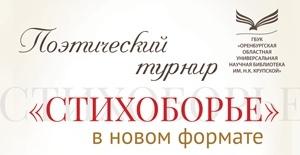 Уже третье «Стихоборье» в режиме online близко!