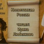 Любенкова