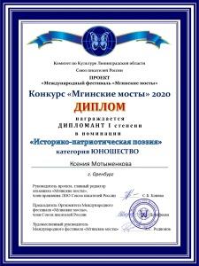 Мотыженкова К_ММ_Д1_юнош._ИП