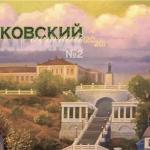 Альманах Аксаковский