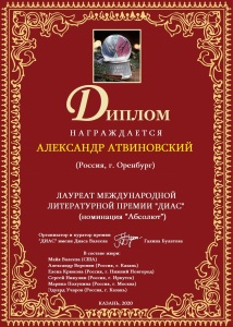 Атвиновский Александр (Абсолют)
