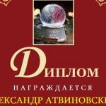 Атвиновский Александр