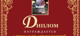 Александр Атвиновский — ЛАУРЕАТ ЛИТЕРАТУРНОЙ ПРЕМИИ «ДИАС-2020»