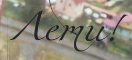 Вышел стихотворный сборник «Лети!» поэтессы Елены Левченко