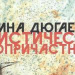 Дюгаева_гор