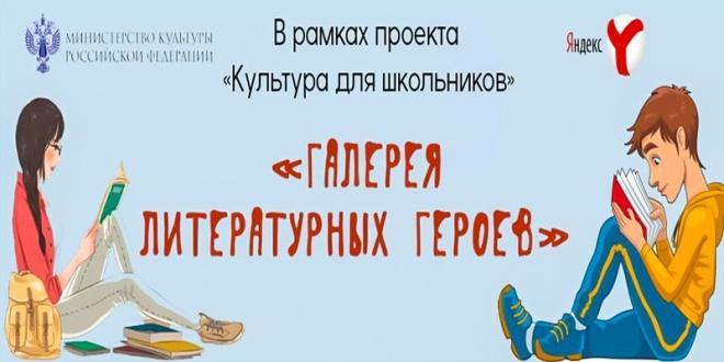 Школьников Оренбуржья приглашают принять участие в конкурсе рецензий «Галерея литературных героев»