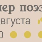 Вечер поэзии 29.08