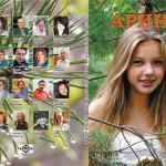 Журнал АРИНА № 39