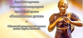 Видео вручения премий «Капитанская дочка» и имени Сергея Аксакова и Литературного вечера «Читая звёзды»