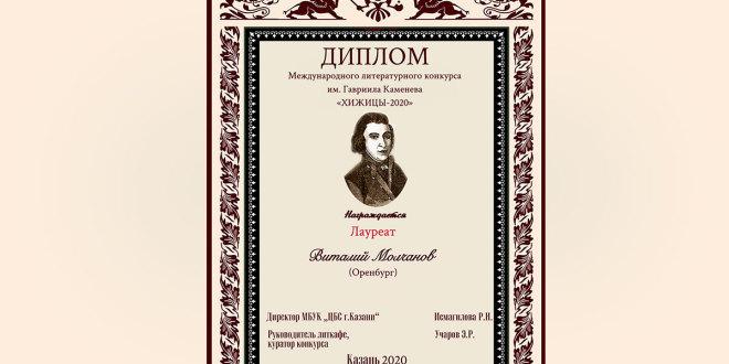 Поэт Виталий Молчанов — лауреат конкурса «ХИЖИЦЫ-2020»