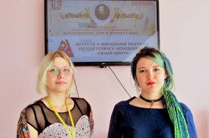 Наталья Кукушкина и Анастасия Устинова